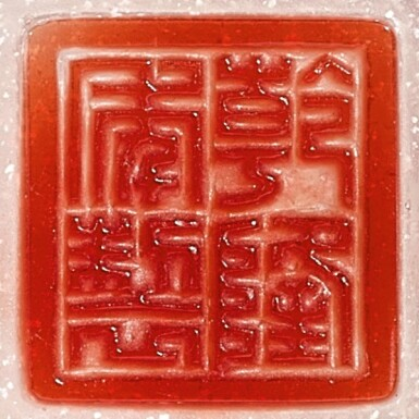 View 4. Thumbnail of Lot 3606. An extremely rare and superb ruby-red overlay Peking glass jar and cover Seal mark and period of Qianlong   清乾隆 雪霏地套寶石紅料庭園仕女嬰戲圖蓋罐 《乾隆年製》款.