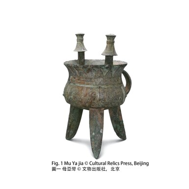 View 9. Thumbnail of Lot 11. An exceptional and rare archaic bronze ritual wine vessel (Jia), Late Shang dynasty | 商末 䖵崠耒斝.