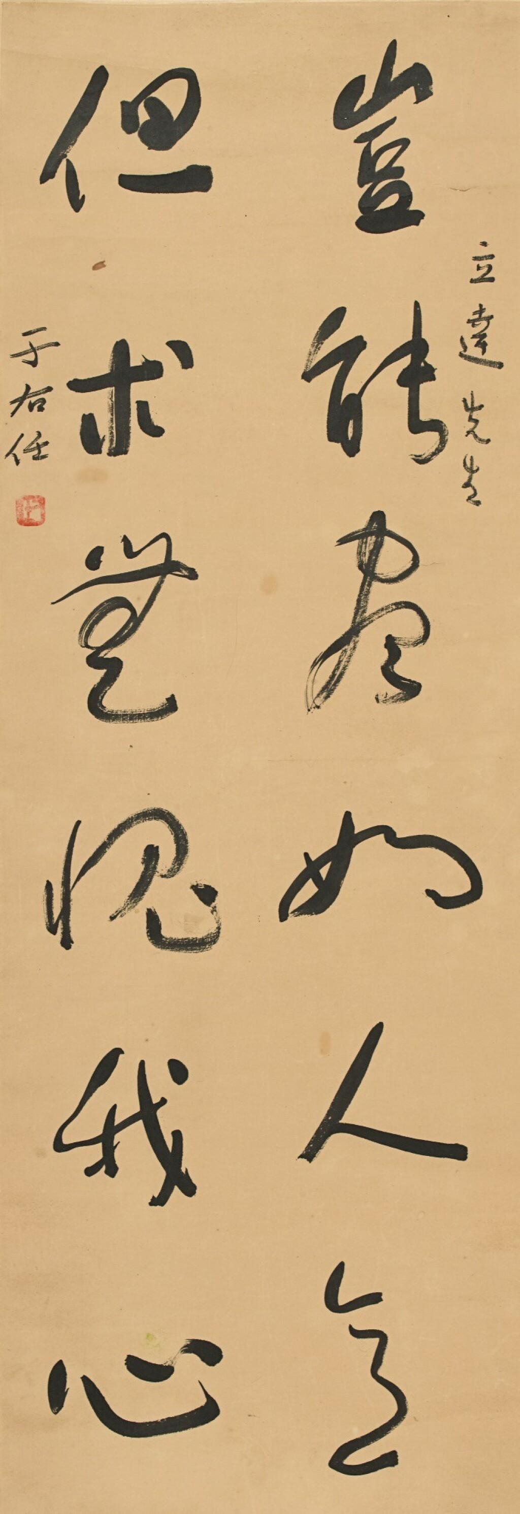 YOU YOUREN (1879-1964) CALLIGRAPHIE DE STYLE D'HERBE |于右任 草書座右銘 水墨紙本 立軸 | You Youren (1879-1964) Calligraphy in cursive script