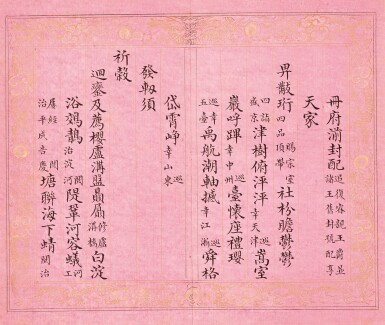 View 24. Thumbnail of Lot 3114. Peng Yuanrui 1731 - 1803 彭元瑞 1731-1803 | Poems for the Emperor Qianlong's Eightieth Birthday Celebration 《萬壽大慶八庚全韻詩》冊.