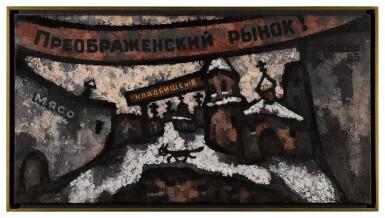 View 2. Thumbnail of Lot 67. Preobrazhensky Market.