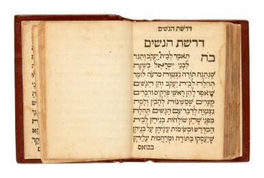 View 4. Thumbnail of Lot 117. Gerondi, Sefer hayirah, Amsterdam, Menasseh ben Israel, 1627, modern crushed morocco.