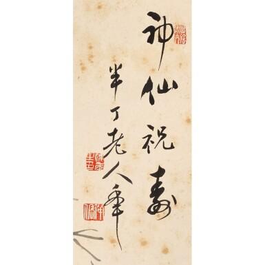 View 3. Thumbnail of Lot 51. CHEN BANDING (1877-1970)  NARCISSUS | 陳半丁 (1877-1970年) 《神仙祝壽》  設色紙本 立軸.
