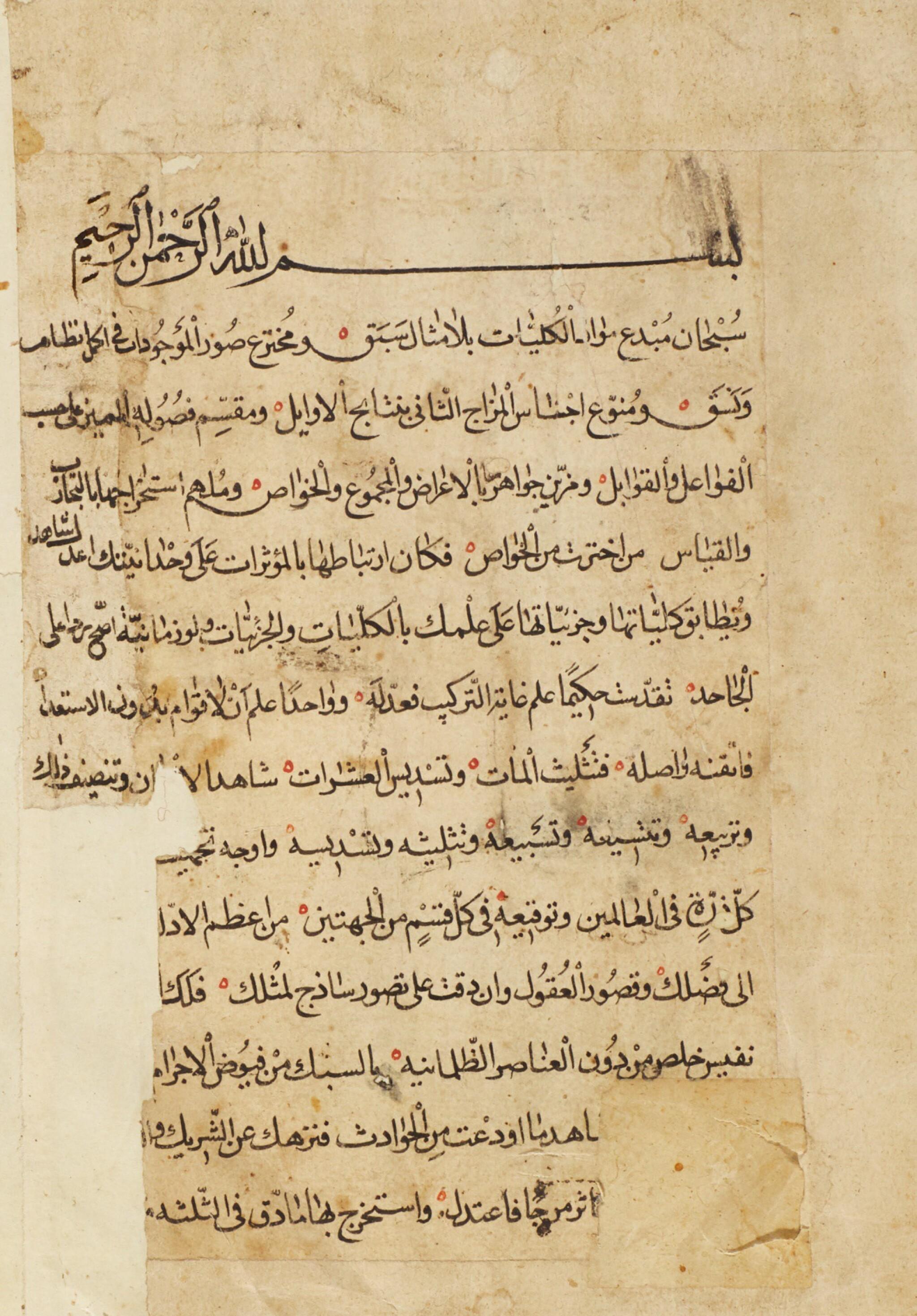 View full screen - View 1 of Lot 117. DAUD B. 'UMAR AL-DARIR AL-ANTAKI (D.1599), TADHKIRA ULI AL-ALBAB WA'L-JAMI' LI AL-AJAB AL-UJAB, A MEDICAL COMPENDIUM, NEAR EAST, OTTOMAN, DATED 1108 AH/1697 AD.