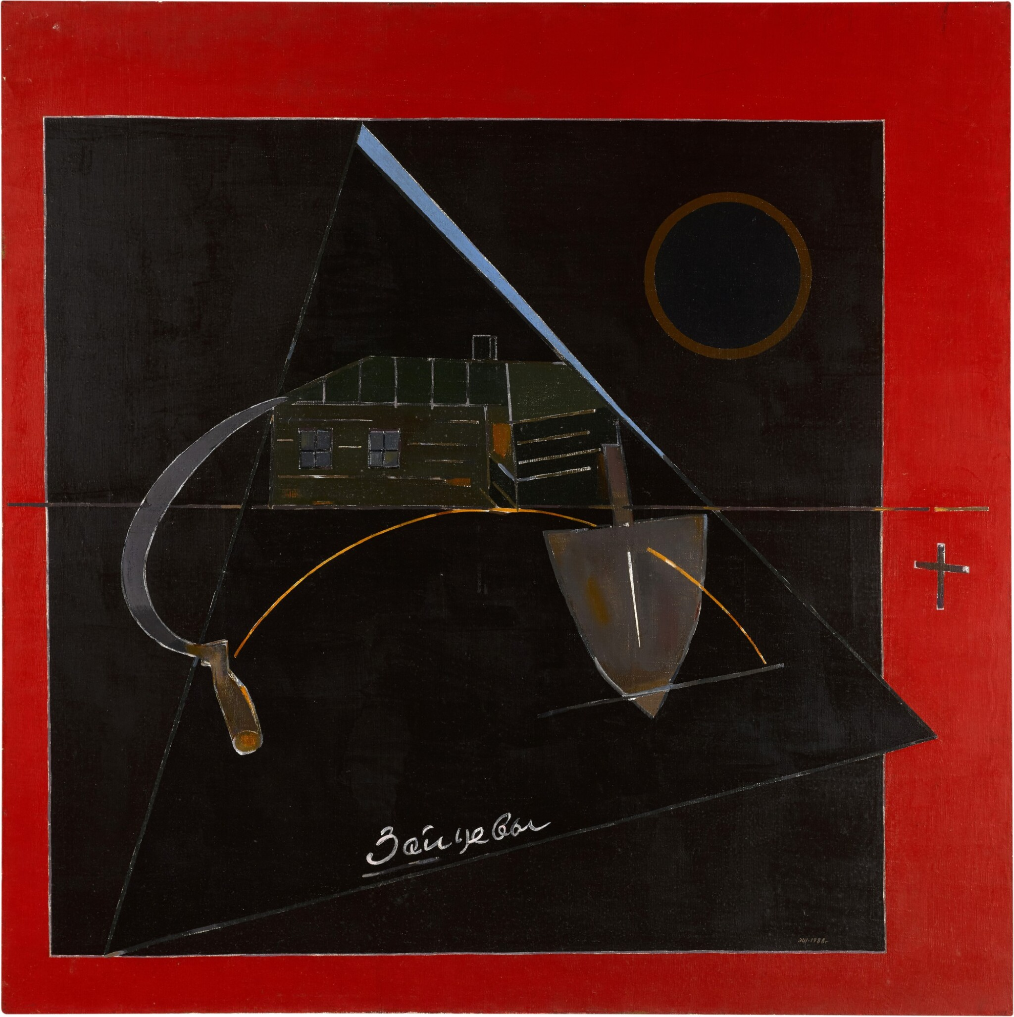 View full screen - View 1 of Lot 10. EDUARD STEINBERG | COMPOSITION (THE ZAITSEVS).