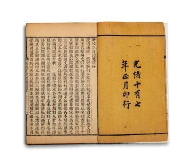 View 4. Thumbnail of Lot 145. Sima Guang, Zizhi Tongjian Dynastie Qing, époque Guangxu, daté 1891 | 司馬光撰 《資治通鍳》| Sima Guang, Zizhi Tongjian, 120 books in 12 tomes, Qing Dynasty, Guangxu period, dated 1891.