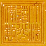 A YELLOW-GLAZED JAR DAOGUANG INCISED SEAL MARK AND PERIOD | 清道光 黃釉罐 《大清道光年製》款