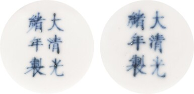 View 2. Thumbnail of Lot 335. A PAIR OF YELLOW-GROUND GREEN-ENAMELLED 'DRAGON' BOWLS AND COVERS GUANGXU MARKS AND PERIOD   清光緒 黃地綠彩趕珠游龍紋蓋盌一對 《大清光緒年製》款.