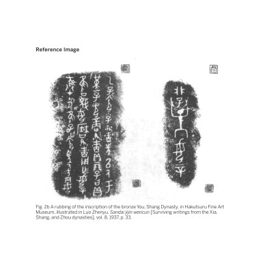 View 11. Thumbnail of Lot 193. An important documentary archaic bronze ritual food vessel (Gui), Late Shang dynasty, probably c. 1072 BC | 商末 或約公元前1072年 小子□簋.
