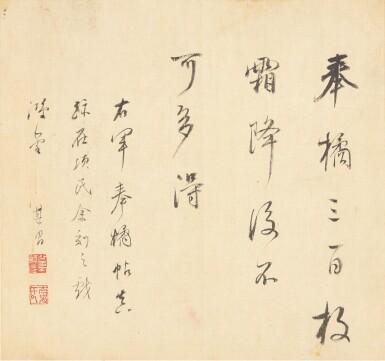 View 3. Thumbnail of Lot 3062. Dong Qichang 1555 - 1636 董其昌 1555-1636   Calligraphy after Jin and Tang Masters 臨晉唐書帖.
