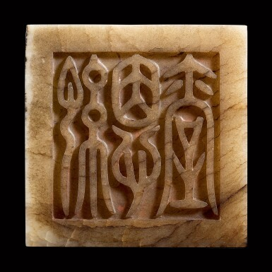 View 7. Thumbnail of Lot 3603. An outstanding imperial inscribed white jade 'Ji'entang' seal Qing dynasty, Qianlong period, dated to the bingxu year (corresponding to 1766) | 清乾隆 乾隆帝御寶交龍鈕白玉璽 印文:紀恩堂.