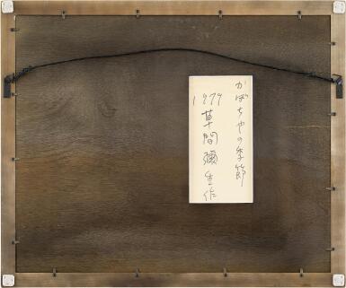 View 3. Thumbnail of Lot 606.  YAYOI KUSAMA 草間彌生   THE SEASON OF PUMPKIN 南瓜季節.