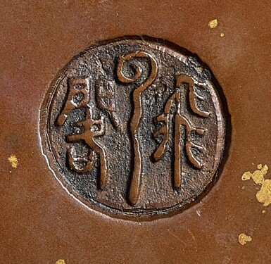 View 2. Thumbnail of Lot 3678. An Arabic-inscribed gold-splashed tripod incense burner Late Ming Dynasty | 明末 灑金銅阿拉伯文筒式爐 《飛雲閣》款.