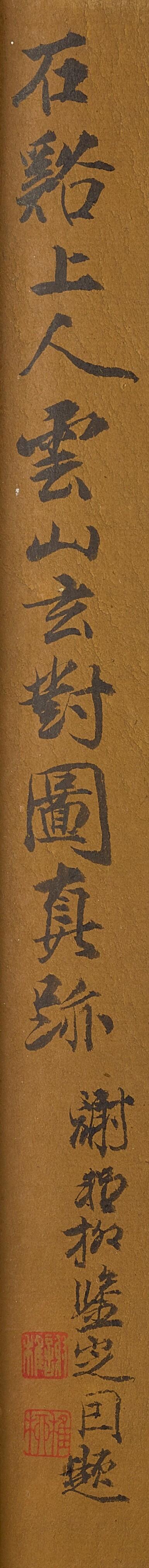 View 2. Thumbnail of Lot 3074. Kuncan 1612-circa 1674 髡殘 (1612-約1674)   Misty Mountain 雲山玄對圖.