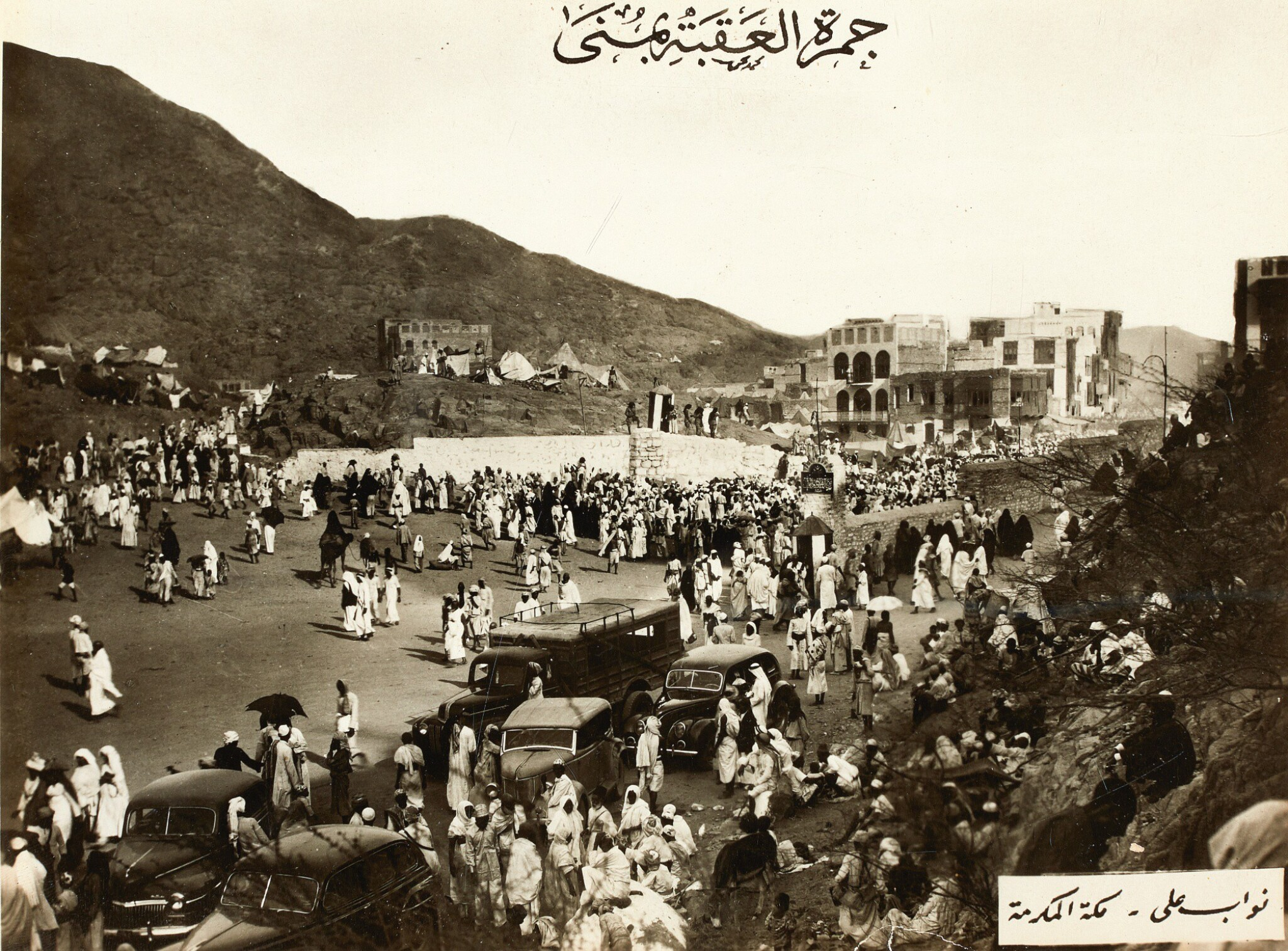 View full screen - View 1 of Lot 171. Mecca and Medina. Forty photographs and twenty-four photograph postcards on mounts.