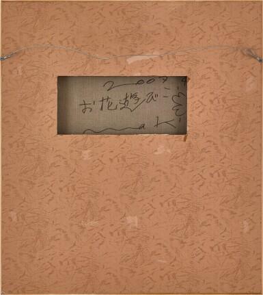 View 3. Thumbnail of Lot 18. Sakura Siteseeing | 賞櫻.