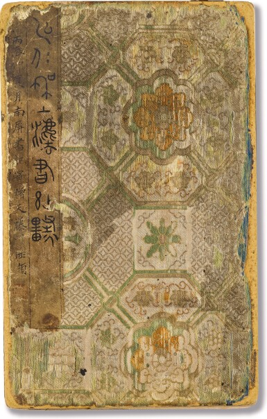 View 2. Thumbnail of Lot 3076. Hongren 1610 - 1664 弘仁1610-1664 | Landscapes and Calligraphies 書畫合璧冊.