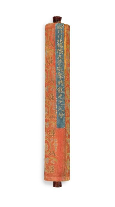 View 3. Thumbnail of Lot 102. An Imperial edict Qing dynasty, Jiaqing period, dated 14th year of the Jiaqing reign (1809) | 清嘉慶 五色織錦誥命聖旨 「嘉慶十四年正月初一日」字 「制誥之寶」印.