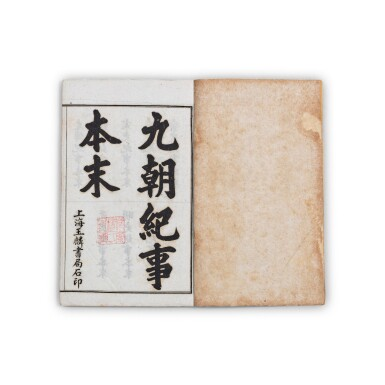 View 2. Thumbnail of Lot 142. Ensemble de 2 ouvrages d'histoire et de géographie Dynastie Qing | 清 書籍兩套 | A group of two books on historical geography, Qing Dynasty.