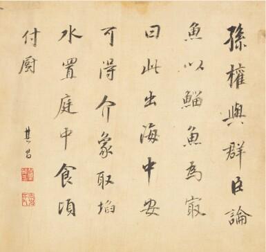 View 9. Thumbnail of Lot 3062. Dong Qichang 1555 - 1636 董其昌 1555-1636   Calligraphy after Jin and Tang Masters 臨晉唐書帖.