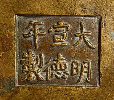 View 2. Thumbnail of Lot 3669. A bronze 'dragon' incense burner Ming dynasty, Xuande mark   明 銅鏨雲龍紋獅耳簋式爐 《大明宣德年製》仿款.