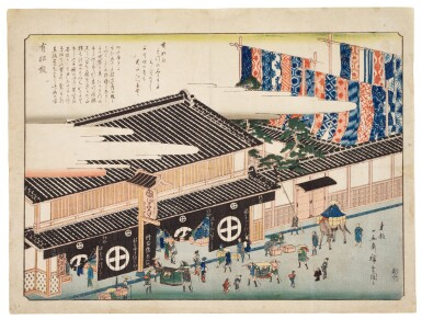 View 1. Thumbnail of Lot 12. Utagawa Hiroshige (1797-1858) Arimatsu Tie-dyed Cloth at the Takeya Sahei Storefront (Arimatsu shibori Takeya Sahei misesaki), Edo period, 19th century.