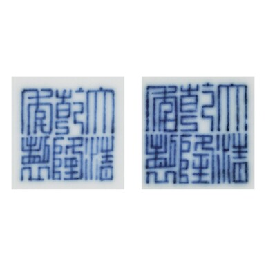 View 2. Thumbnail of Lot 545. A PAIR OF FINE IRON-RED AND UNDERGLAZE-BLUE 'DRAGON' DISHES,  QIANLONG SEAL MARKS AND PERIOD.
