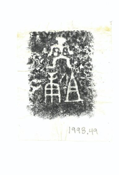 View 6. Thumbnail of Lot 9. A rare archaic bronze ritual wine vessel (Lei), Late Shang dynasty | 商末 需祖庚罍.