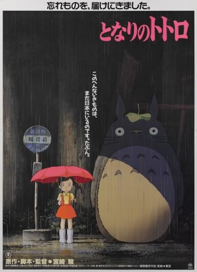 TONARI NO TOTORO/MY NEIGHBOR TOTORO (1988) POSTER, JAPANESE