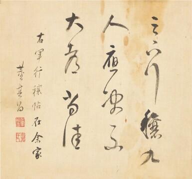 View 8. Thumbnail of Lot 3062. Dong Qichang 1555 - 1636 董其昌 1555-1636   Calligraphy after Jin and Tang Masters 臨晉唐書帖.