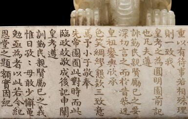 View 11. Thumbnail of Lot 3603. An outstanding imperial inscribed white jade 'Ji'entang' seal Qing dynasty, Qianlong period, dated to the bingxu year (corresponding to 1766) | 清乾隆 乾隆帝御寶交龍鈕白玉璽 印文:紀恩堂.