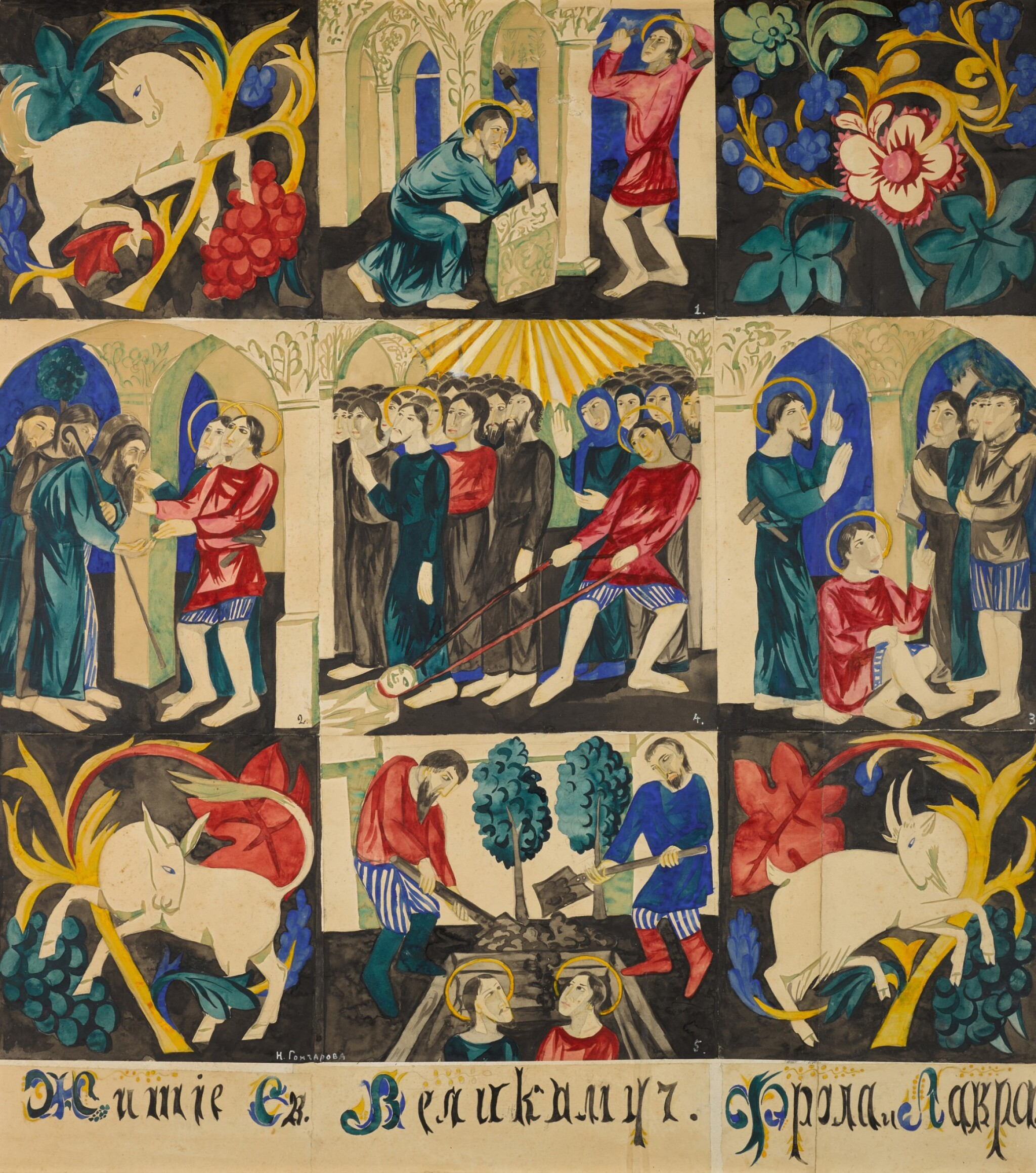 View full screen - View 1 of Lot 39. The Life of the Holy Martyrs Florus and Laurus.
