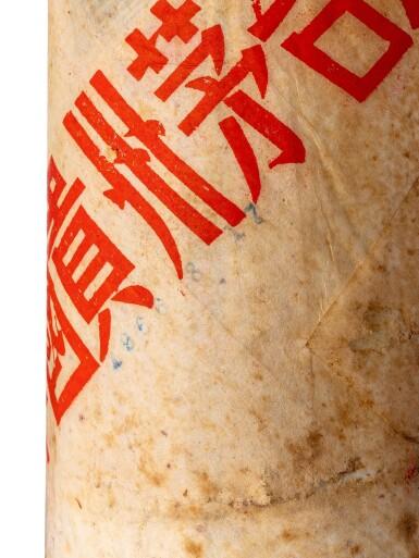 View 3. Thumbnail of Lot 5566. 1966年產貴州飛天牌茅台(棉紙)Kweichow Flying Fairy Moutai 1966 (1 BT50).
