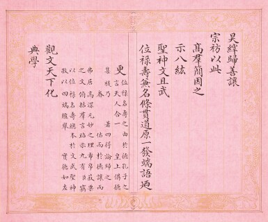 View 9. Thumbnail of Lot 3114. Peng Yuanrui 1731 - 1803 彭元瑞 1731-1803 | Poems for the Emperor Qianlong's Eightieth Birthday Celebration 《萬壽大慶八庚全韻詩》冊.