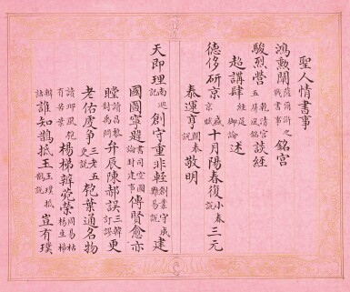 View 10. Thumbnail of Lot 3114. Peng Yuanrui 1731 - 1803 彭元瑞 1731-1803 | Poems for the Emperor Qianlong's Eightieth Birthday Celebration 《萬壽大慶八庚全韻詩》冊.