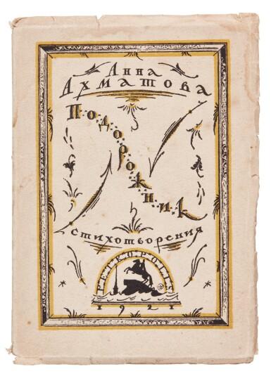 A. Akhmatova. Five first editions by Akhmatova, Nikolay Gumilev, Mikhail Kuzmin and Georgiy Ivanov 1921-1923