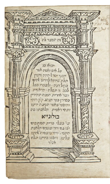 View 2. Thumbnail of Lot 17.  SIDDUR (DAILY PRAYER BOOK) ACCORDING TO THE ROMAN RITE, BOLOGNA: RAPHAEL TALMI AND THE GUILD OF SILK WEAVERS, 1537.