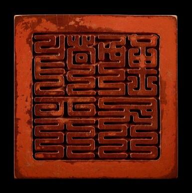 View 5. Thumbnail of Lot 3602. An exceptional imperial tanxiangmu 'Jingtian Qinmin' seal Qing dynasty, Kangxi period | 清康熙 康熙帝御寶檀香木異獸鈕方璽 印文:敬天勤民.