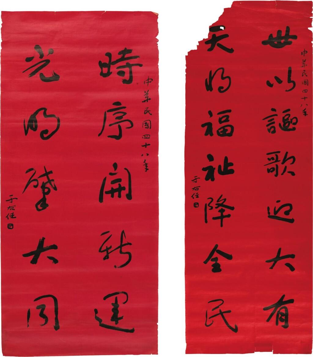 YOU YOUREN (1879-1964) CALLIGRAPHIE DE STYLE D'HERBE | 于右任 草書五言詩 及 草書七言詩 水墨紙本 鏡框 1959年作 | You Youren (1879-1964)  Calligraphy in cursive script
