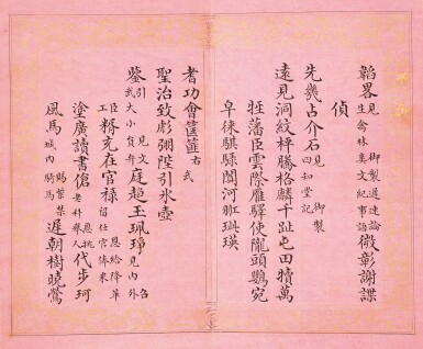 View 20. Thumbnail of Lot 3114. Peng Yuanrui 1731 - 1803 彭元瑞 1731-1803 | Poems for the Emperor Qianlong's Eightieth Birthday Celebration 《萬壽大慶八庚全韻詩》冊.