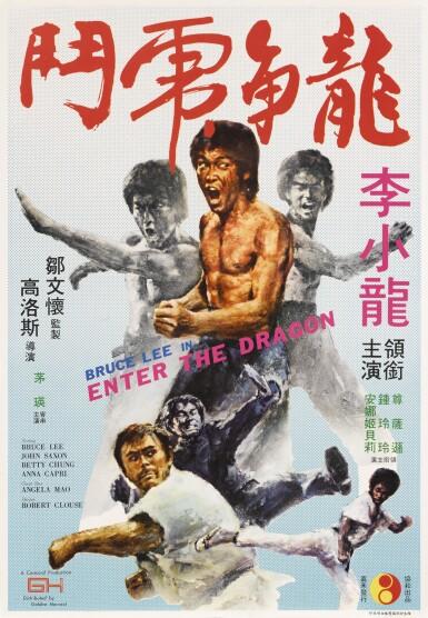 Enter the Dragon (1973) poster, Hong Kong