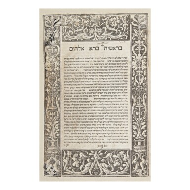 COMMENTARY ON THE PENTATEUCH, RABBI MOSES NAHMANIDES, PESARO: [GERSHOM] SONCINO, 1513-1514