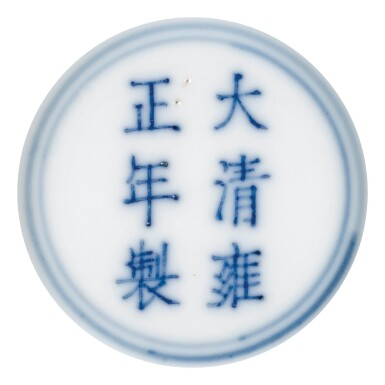 View 6. Thumbnail of Lot 3622. AN EXTREMELYFINE AND RARE FAMILLE-ROSE 'PEACH' BOWL MARK AND PERIOD OF YONGZHENG | 清雍正 粉彩過枝福壽雙全盌 《大清雍正年製》款.