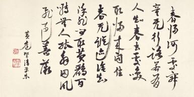View 1. Thumbnail of Lot 2562. Shen Congwen 沈從文   Calligraphy in Xingshu 行書〈清平樂〉.