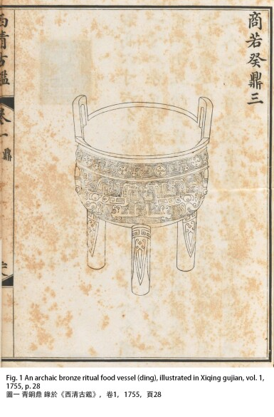 View 8. Thumbnail of Lot 31. An important inscribed archaic ritual bronze food vessel (Ding), Late Shang dynasty, 13th - 11th century BC | 商末 公元前十三至十一世紀 犬祖辛祖癸鼎.