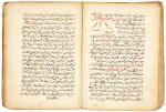 FAKHR-AL-DIN ABI 'ABDULLAH MUHAMMAD AL-RAZI (D.1209), HADA'IQ AL-ANWAR FI HAQA'IQ AL-ASRAR ('GARDENS OF RADIANCES OF THE TRUTH OF MYSTERIES'), ON SCIENCE AND GEOMETRY, CENTRAL ASIA, LATE 13TH/14TH CENTURY