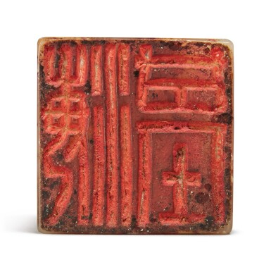View 6. Thumbnail of Lot 1052.  A SOAPSTONE SEAL, BY FANG JIEKAN, 20TH CENTURY, DATED DINGSI YEAR, CORRESPONDING TO 1977.
