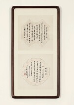 SHEN YINMO 沈尹默 | THREE POEMS DEDICATED TO ZHANG CHONGHE 贈張充和〈虞美人〉三首