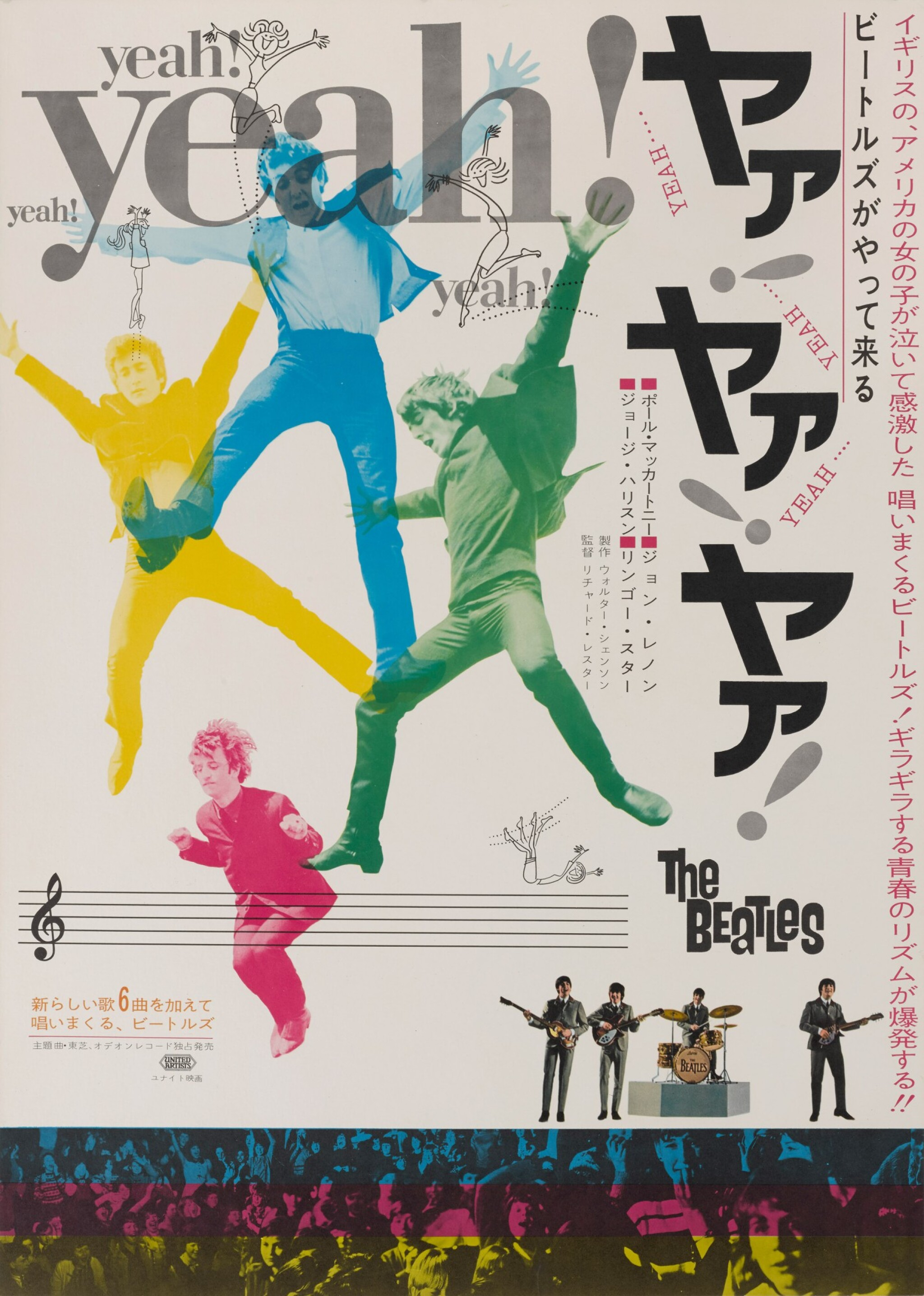 View full screen - View 1 of Lot 32. THE BEATLES    A Hard Day's Night, Japanese, 1964.