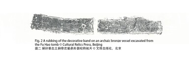 View 15. Thumbnail of Lot 8. A magnificent and rare archaic bronze ritual wine vessel (Hu), Late Shang dynasty   商末 青銅饕餮紋壺.